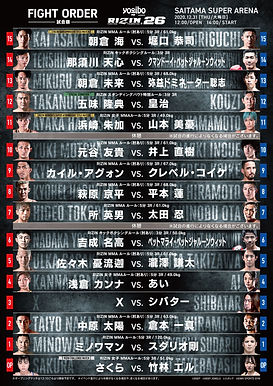 【RIZIN】「RIZIN.26」試合順決定 メインは堀口恭司と朝倉海のバンタム級タイトルマッチ