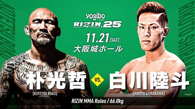 【RIZIN】RIZIN.25 追加カード発表 朴光哲 vs. 白川陸斗