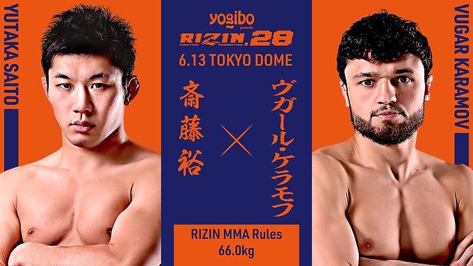 【RIZIN】ヴガール・ケラモフも来日、王者斎藤と対戦=6月13日(日)東京ドーム