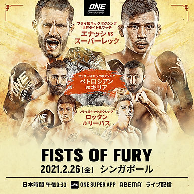 【ONE】2月26日(金)「ONE: FISTS OF FURY」の開催を発表