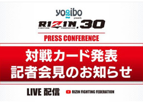 【RIZIN】7/20日(火)14時よりRIZIN.30対戦カード記者会見