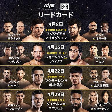 【ONE】ONE on TNTシリーズのリードカードを発表 日本からは若松佑弥、上久保周哉が参戦決定