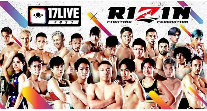 【RIZIN】榊原CEOが17LIVE配信〜5.30 16時より