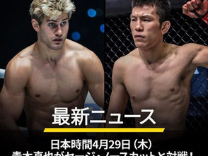 【ONE】「ONE on TNT IV」青木真也 米国ゴールデンタイム放送でセージ・ノースカットと対戦=4月29日