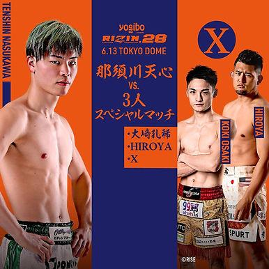 【RIZIN】天心の対戦相手が決定、大﨑孔稀、HIROYA、X=6月13日
