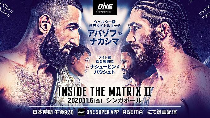 【ONE】「ONE:INSIDE THE MATRIXⅡ」現王者キャムラン・アバゾフ コメント