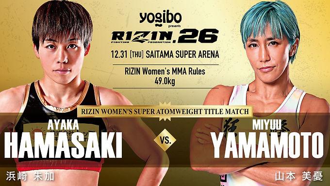 【RIZIN】「RIZIN.26」で浜崎朱加 vs. 山本美憂のタイトルマッチ