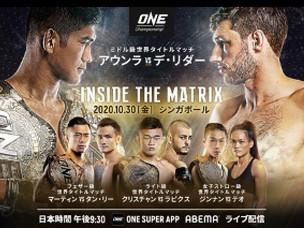【ONE】「ONE: INSIDE THE MATRIX」 有観客イベントへ