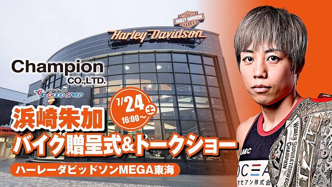 【RIZIN】浜崎朱加へハーレーダビッドソン勝利者賞贈呈式およびトークショー開催