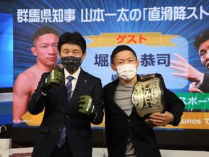 【RIZIN】堀口恭司 群馬県知事のウェブ番組に出演 「大変と思うから大変なのかなと。焦りは全くなかったです」