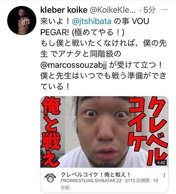 【RIZIN】クレベル・コイケがシバターの対戦要求に反応「シバターのことVOU PEGAR!(ヴォウ ぺガール)(極めてやる!)」