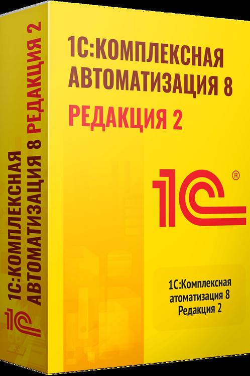 1С:Комплексная автоматизация 8 для 10 польз.+кл-серв. Редакция 2