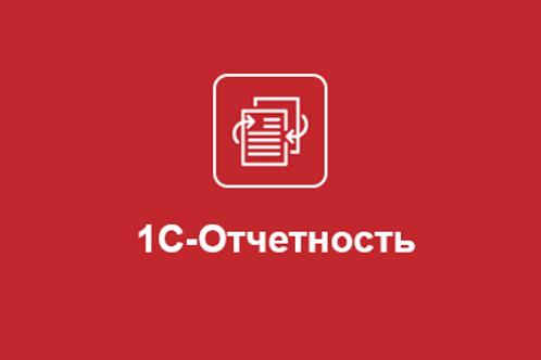 1C-Отчетность