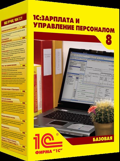 1С:Зарплата и управление персоналом 8. Базовая версия
