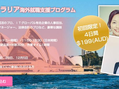 <イベント案内>オーストラリア就職プログラム開催!(無事終了しました)