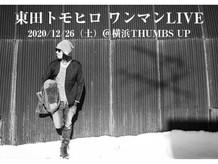 20201226東田トモヒロ ワンマンショー@横浜ThumsUp