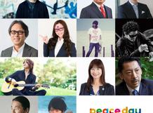 20200921 PEACE DAY2020東田トモヒロwith辻コースケ