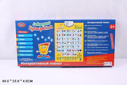 Купить игрушку обучающая таблица на батарейках