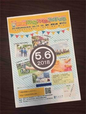 堺市駅前スマイルファミリーフェスティバル