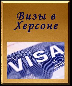 Рабочие визы