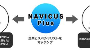 企業SNS担当者の副業支援サービス「NAVICUS Plus」の提供を開始~ 副業ニーズが高まる企業SNS担当者と SNS採用を検討している企業のマッチングサービス ~