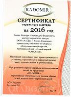 Сертификат сервисного мастера ООО РАДОМИР