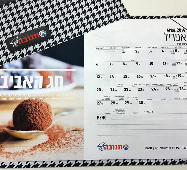 לוח שנה שולחני תנובה 3.jpg