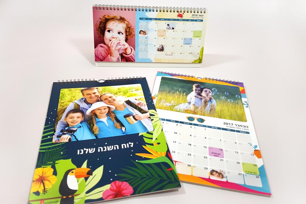 לוחות שנה אישיים