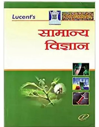 Lucent's Samanya Vigyan in Hindi