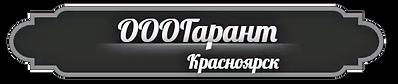 Памятники Красноярск