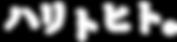 ハリトヒト。logo白-1.png