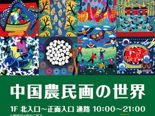 第2回「中国農民画の世界」展