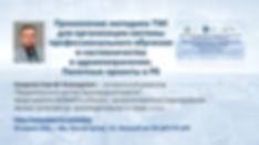 MedConf2020_04.jpg