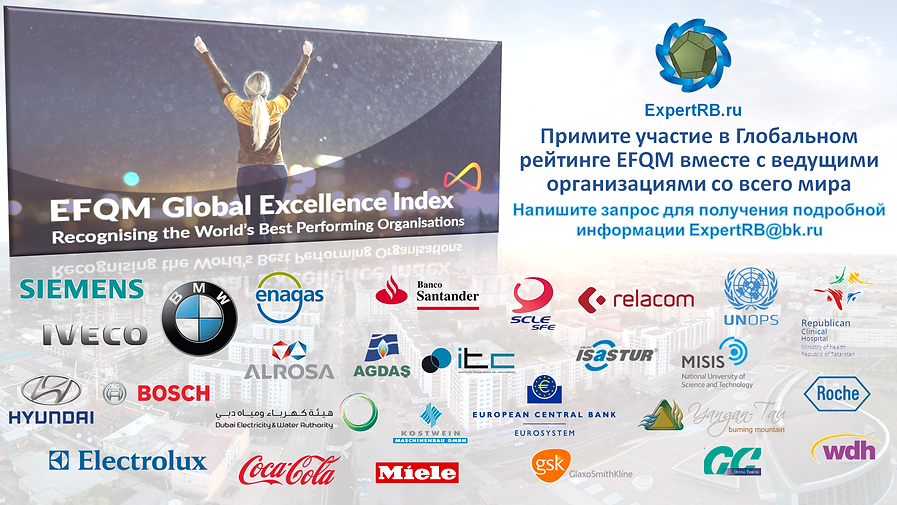 EFQM Global Excellence Index.png