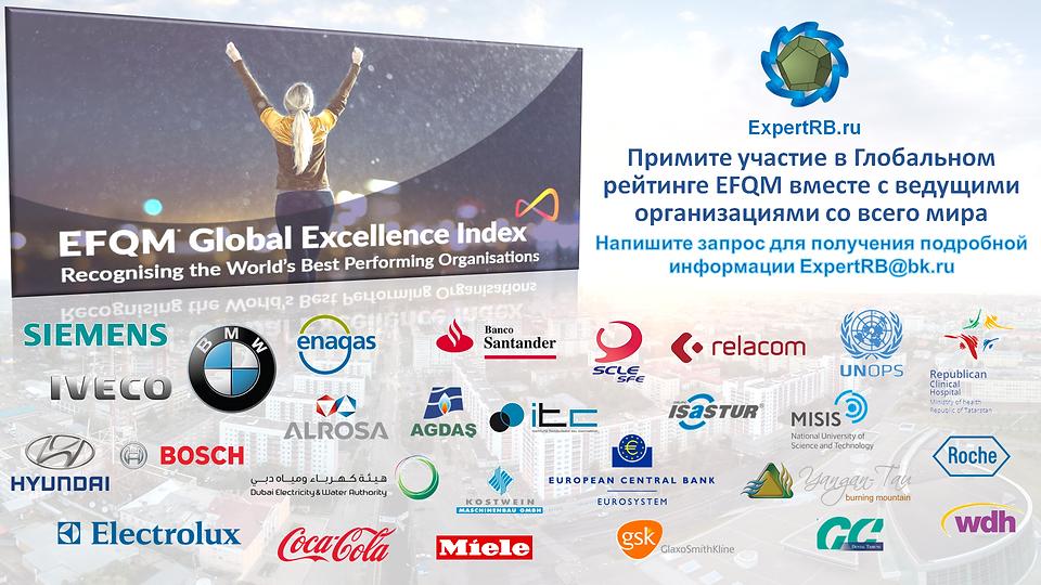 EFQM Global Excellence Index | Expertrb.ru