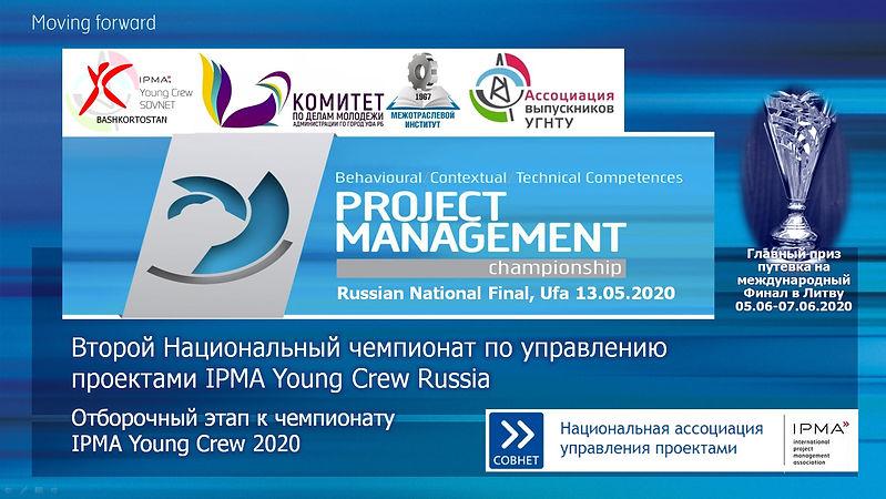 IPMA YC PMC 2020.jpg