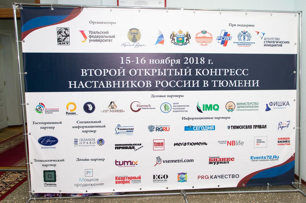 Второй Конгресс Наставников России