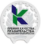 BashkortostanQualityAward_Logo.jpg
