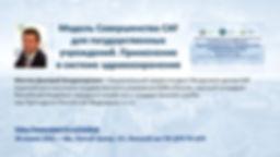 MedConf2020_02.jpg