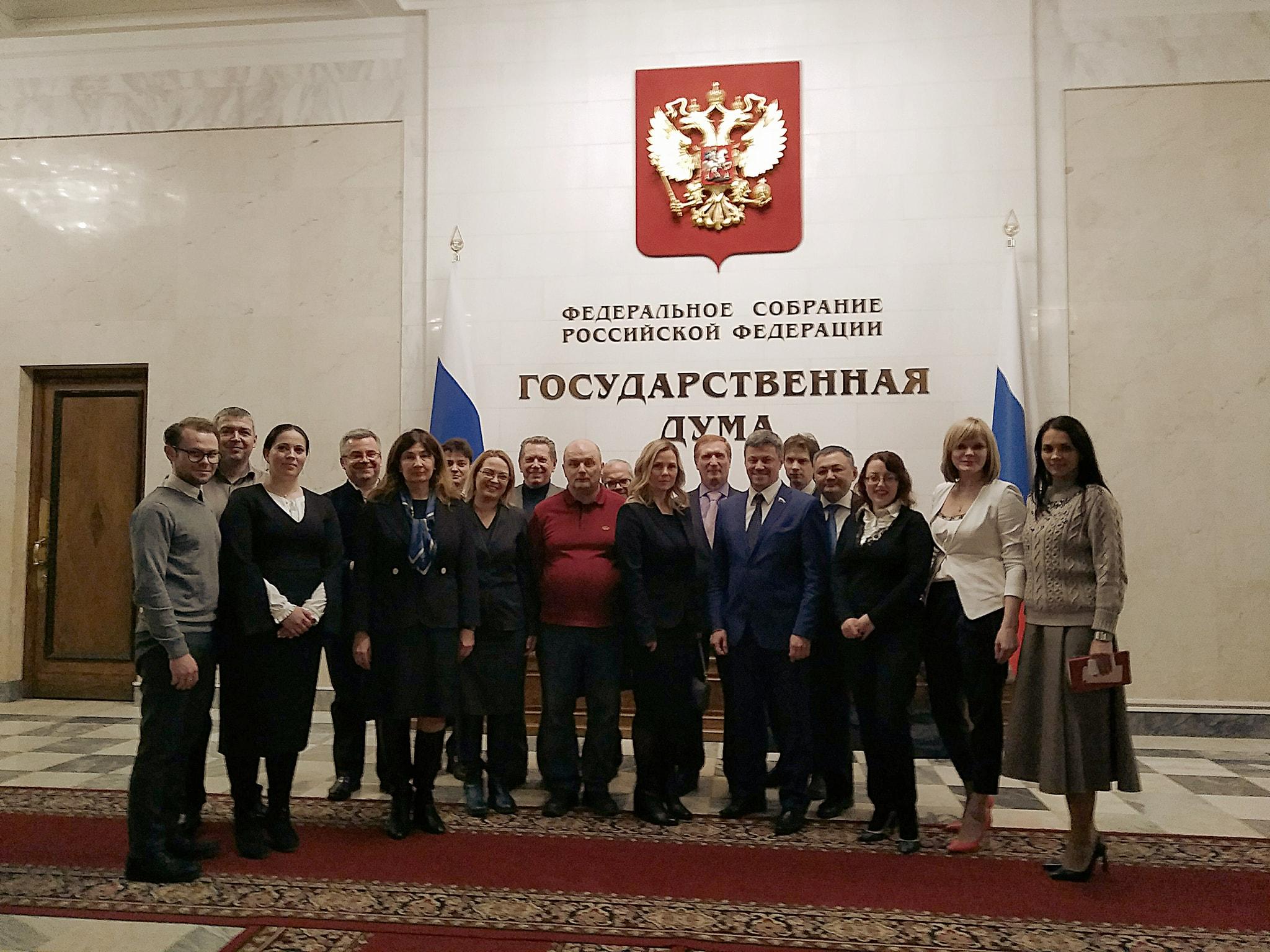 Государственная Дума РФ наставничест