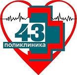 Поликлиника43Уфа_лого.jpg