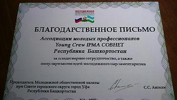 YC_MOP_Ufa_28_12_2019_01.jpg
