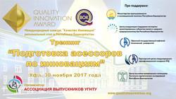 Конкурс Качество Инноваций