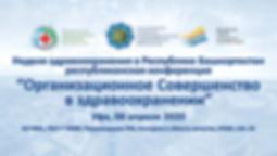 MedConf2020_01.jpg