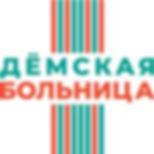Демская больница_лого.jpg