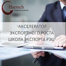ExportSchoolHaensch_01.jpg