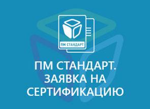 Сертификация  специалистов в области проктного управления ПМ Стандарт