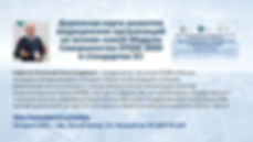 MedConf2020_03.jpg