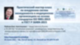 MedConf2020_05.jpg