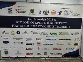 Конгресс Наставников России 2_02.jpg